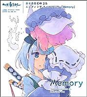 東方夢想夏郷2.5 EDテーマ「Memory」[東方Project]