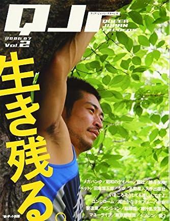 クィア・ジャパン・リターンズ Vol.2: 生き残る。