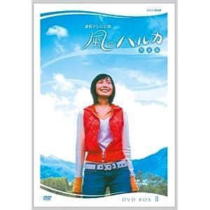 """連続テレビ小説 風のハルカ 完全版 BOX II [DVD]"""""""