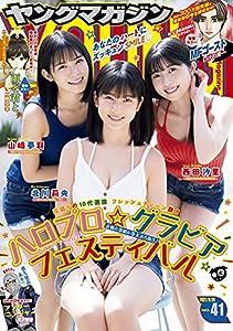 ヤングマガジン 6巻 表紙画像