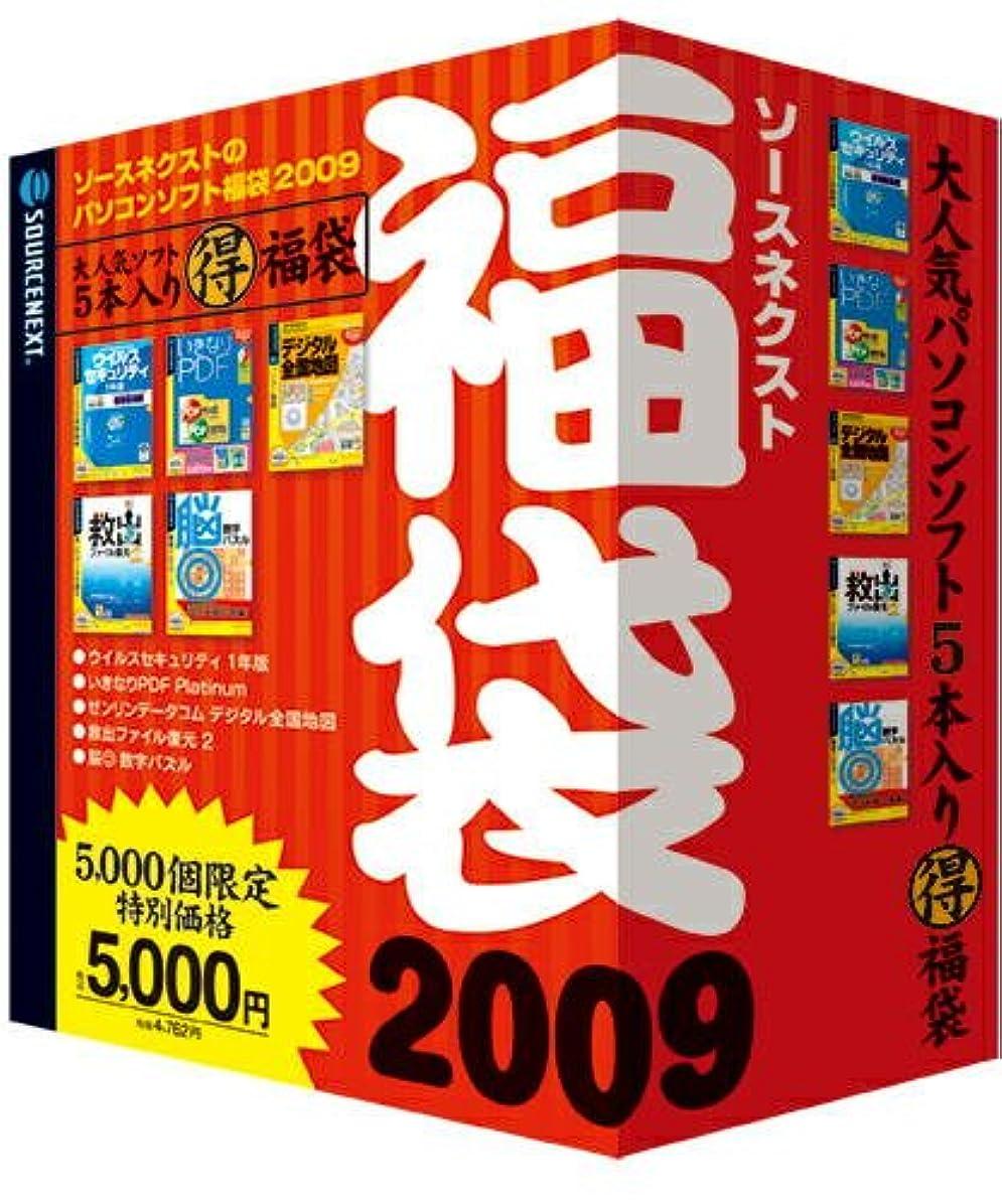 お勧めコンパイルコンバーチブルソースネクスト福袋 2009 (5,000円)