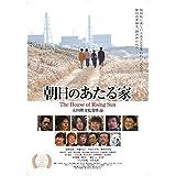 朝日のあたる家 [DVD]