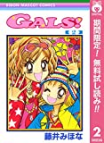 GALS!【期間限定無料】 2 (りぼんマスコットコミックスDIGITAL)