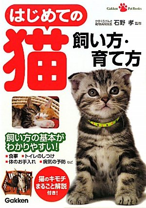 はじめての猫 飼い方・育て方 (GakkenPetBooks)