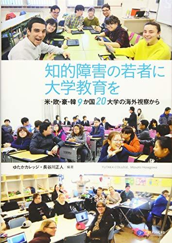 知的障害の若者に大学教育を 米・欧・豪・韓国9か国20大学の海外視察から
