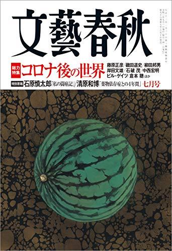 文藝春秋2020年7月号[雑誌]
