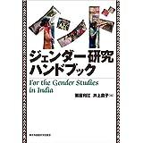 インド ジェンダー研究ハンドブック