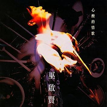 Xin Suan De Qing Ge (Guang Dong Da Die)
