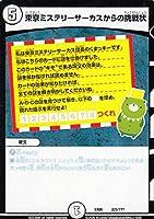 デュエルマスターズ DMEX08 225/??? 東京ミステリーサーカスからの挑戦状 謎のブラックボックスパック (DMEX-08)