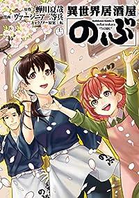 異世界居酒屋「のぶ」(12) (角川コミックス・エース)