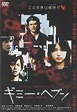 ギミー・ヘブン スタンダード版[DVD]