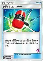 ポケモンカードゲーム SML 040/051 クラッシュハンマー グッズ ファミリーポケモンカードゲーム ミュウツーGXデッキ