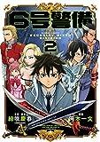 6号警備 (2) (バンブー・コミックス)