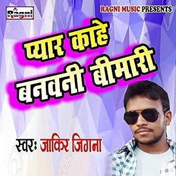 Pyar Kahe Banavani Bimari