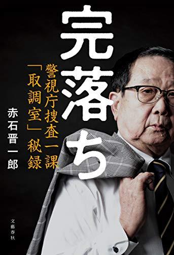 完落ち 警視庁捜査一課「取調室」秘録 (文春e-book)