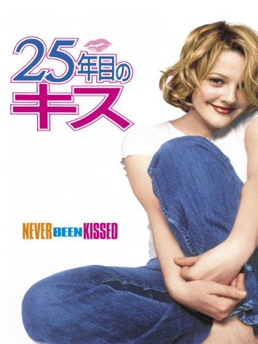 25年目のキス (字幕版)