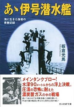 [板倉光馬]のあゝ伊号潜水艦 (光人社NF文庫)