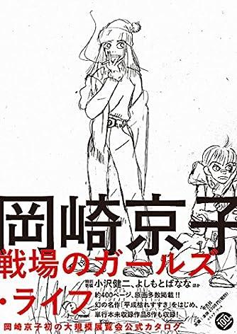 岡崎京子 戦場のガールズ・ライフ