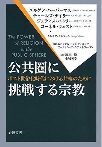 公共圏に挑戦する宗教――ポスト世俗化時代における共棲のために