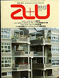 建築と都市 a+u(エー・アンド・ユー) 1983年12月号