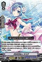 ヴァンガード V-EB15/017 PR?ISM-I クリア (RR ダブルレア) Twinkle Melody