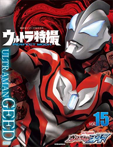 ウルトラ特撮PERFECT MOOK vol.15 ウルトラマンジード (講談社シリーズMOOK)