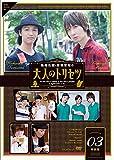 鳥海浩輔・前野智昭の大人のトリセツ3 特装版 [DVD]