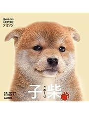 カレンダー2022 子柴 こしば (月めくり・卓上/壁掛け・リング) (ヤマケイカレンダー2022)