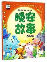 中国儿童成长必读丛书 晚安故事 蒲公英卷