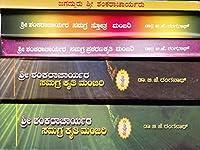Shankaracharya Kit (Set Of 5 Books)