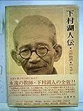 下村湖人伝―『次郎物語』のモデル (1970年)