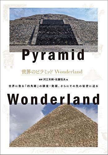 世界のピラミッドWonderland