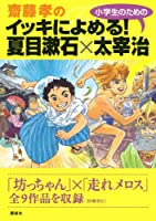 齋藤孝のイッキによめる! 小学生のための夏目漱石×太宰治