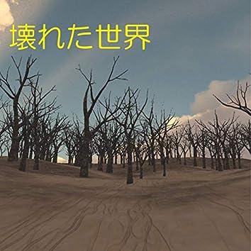 Kowareta Sekai (feat. Otomachi Una)