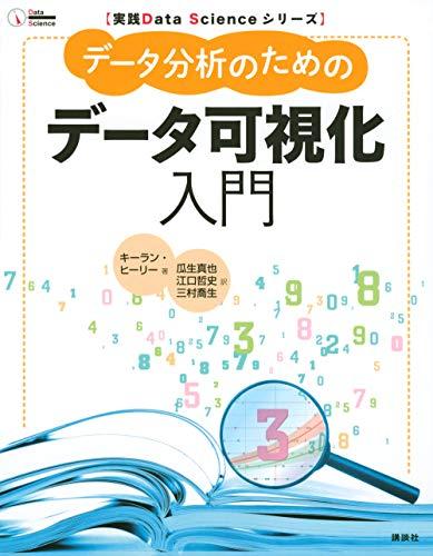 実践Data Scienceシリーズ データ分析のためのデータ可視化入門 (KS情報科学専門書)