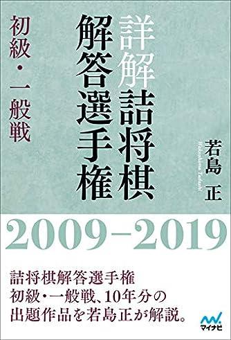 詳解 詰将棋解答選手権 初級・一般戦 2009~2019