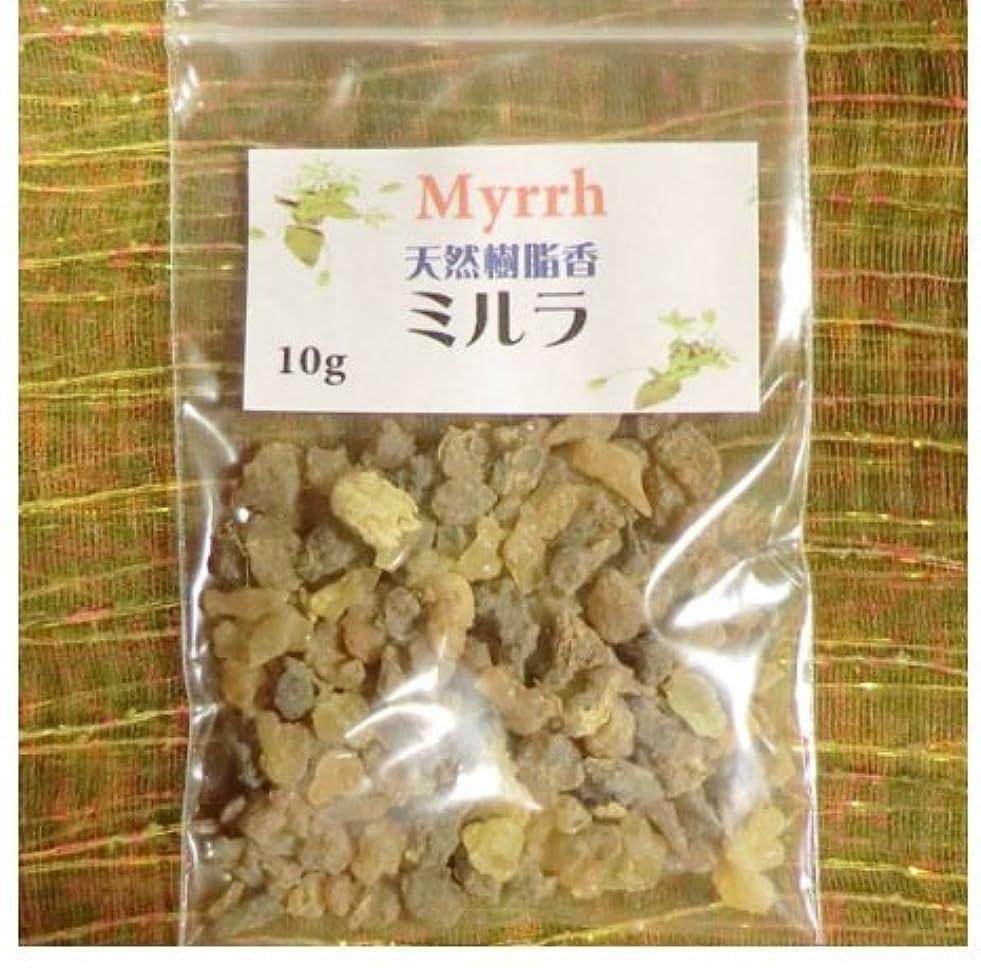 ダーリン士気本を読むミルラ Myrrh (没薬) 天然樹脂香 10g (ミルラ)