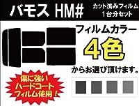HONDA ホンダ バモス 車種別 カット済み カーフィルム HM1・2 / ウルトラブラック