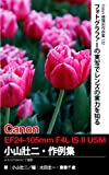 Foton Photo collection samples 122 Canon EF24-105mm F4L IS II USM Koyama Soji recent works: Capture EOS 5D Mark IV (Japanese Edition)