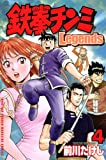 鉄拳チンミLegends(4) (講談社コミックス月刊マガジン)