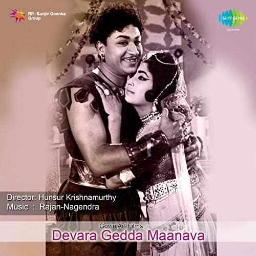 P. B. Sreenivas &  Rajan–Nagendra