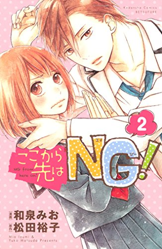 ここから先はNG! 分冊版(2) (別冊フレンドコミックス)の詳細を見る