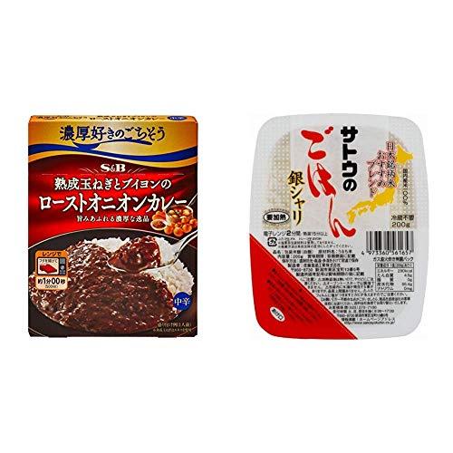 【セット販売】SB 濃厚好きのごちそう熟成玉ねぎとブイヨンのローストオニオンカレー 150g ×6箱 + サトウのごはん 銀シャリ 200g×20個