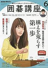 NHKテキスト囲碁講座 2020年 06 月号 [雑誌]