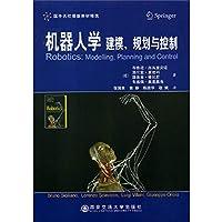 机器人学:建模、规划与控制(国外名校最新教材精选)