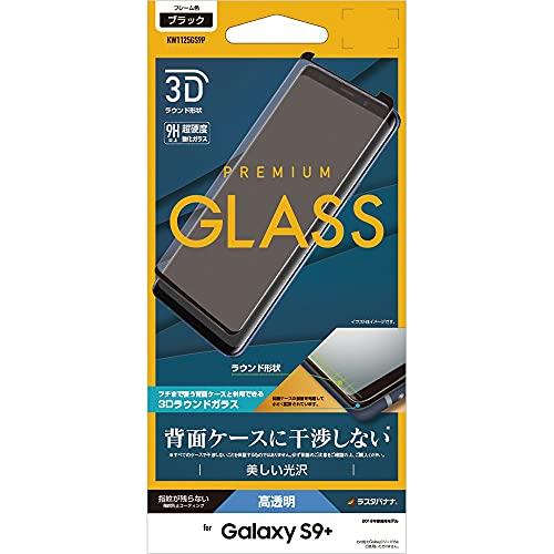 ラスタバナナ Galaxy S9+ 専用 フィルム 曲面保護 ガラスフィルム 3Dフレーム 専用 ケース干渉回避 ブラック ギャラクシーS9プラス 保護フィルム KW1125GS9P