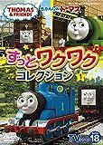 きかんしゃトーマスTVシリーズ18 ずっとわくわくコレクション1[DVD]