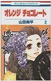 オレンジ チョコレート 2 (花とゆめCOMICS)