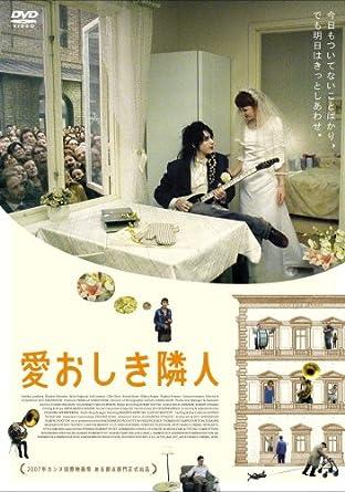 愛おしき隣人 [DVD]