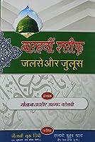 Barahwin Sharif Jalse aur Julus Hindi Islamic knowledge [Paperback] Maulana Tathir Ahmed Razvi